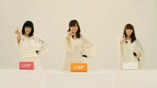 LISP - あなたにVacuum! ~ちょいかため~