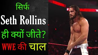 Why Only Seth Rollins Won? Why Roman Reigns Not Win? WWE RAW