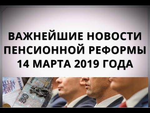 Важнейшие новости пенсионной реформы 14 марта 2019 года