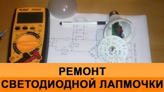 Ремонт светодиодной лампы(Ремонт светодиодной (LED) лампочки. А также схемотехника и принцип работы LED-ламп., 2015-05-18T17:10:42.000Z)