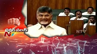 Chandrababu Makes Fun on Vishnu Kumar Raju @ AP Assembly || Power Punch || NTV