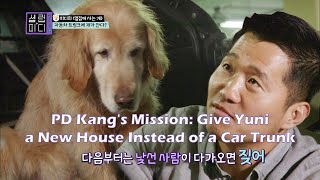 PD Kang's Mission: Give Yuni a New House Instead of a Car Trunk