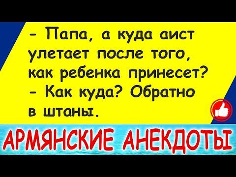 Самые смешные армянские анекдоты и шутки про армян - лучшее в 2021 - выпуск 1