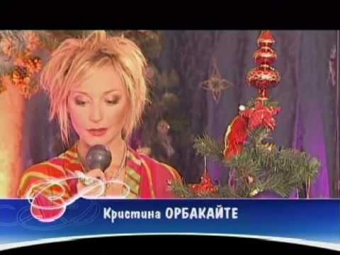КРИСТИНА ОРБАКАЙТЕ ГУБКИ БАНТИКОМ MP3 СКАЧАТЬ БЕСПЛАТНО