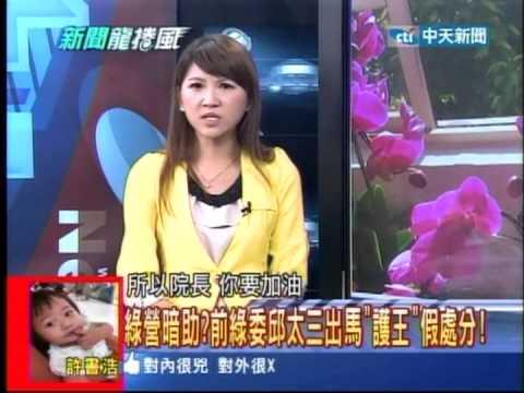 """20130911新聞龍捲風 03 黨章新規奪""""王""""命!"""