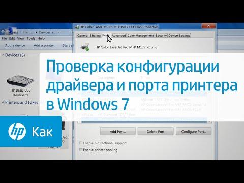 Проверка конфигурации драйвера и порта принтера в Windows 7
