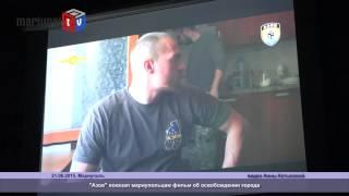 Азов показал мариупольцам фильм об освобождении города