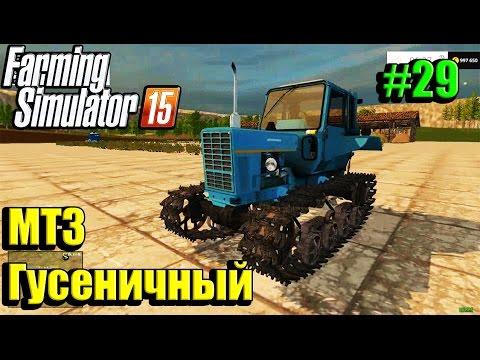 Обзор Мод МТЗ гусеничный трактор для Farming Simulator 15 скачать Part 29