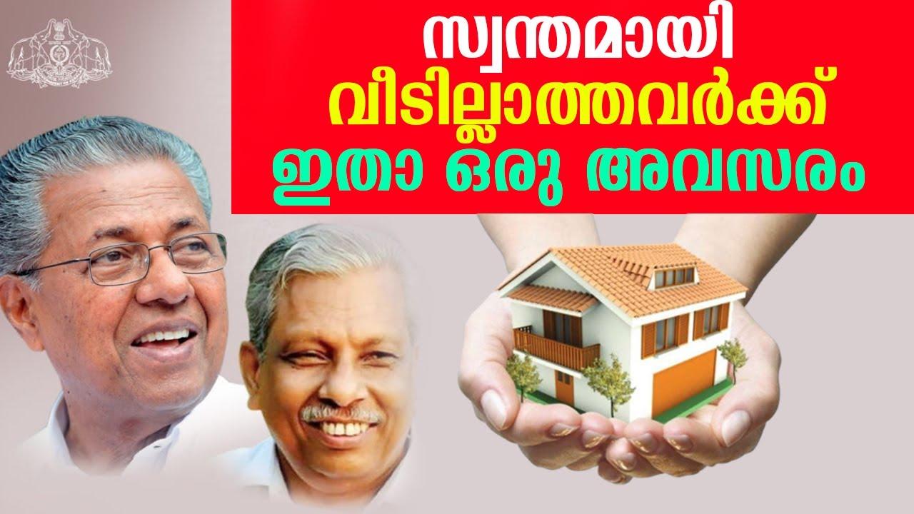 Kerala life mission housing scheme | ലൈഫ് മിഷൻ സ്കീമിൽ പേരില്ലാത്തവർക്ക് ഇപ്പോൾ അപേക്ഷിക്കാം