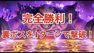 【ドラクエ11】完全勝利! 裏ボスを1ターンで撃破!!