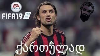 FIFA 19 ULTIMATE TEAM ნაწილი 16