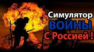 Симулятор войны с Россией !