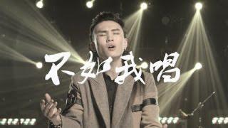 《我是歌手第四季—谁来踢馆》八强 张玮宣传片