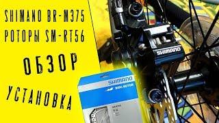 Роторы SHIMANO RT 56 и калиперы (дисковые тормоза) SHIMANO BR-M375 (Обзор и установка)