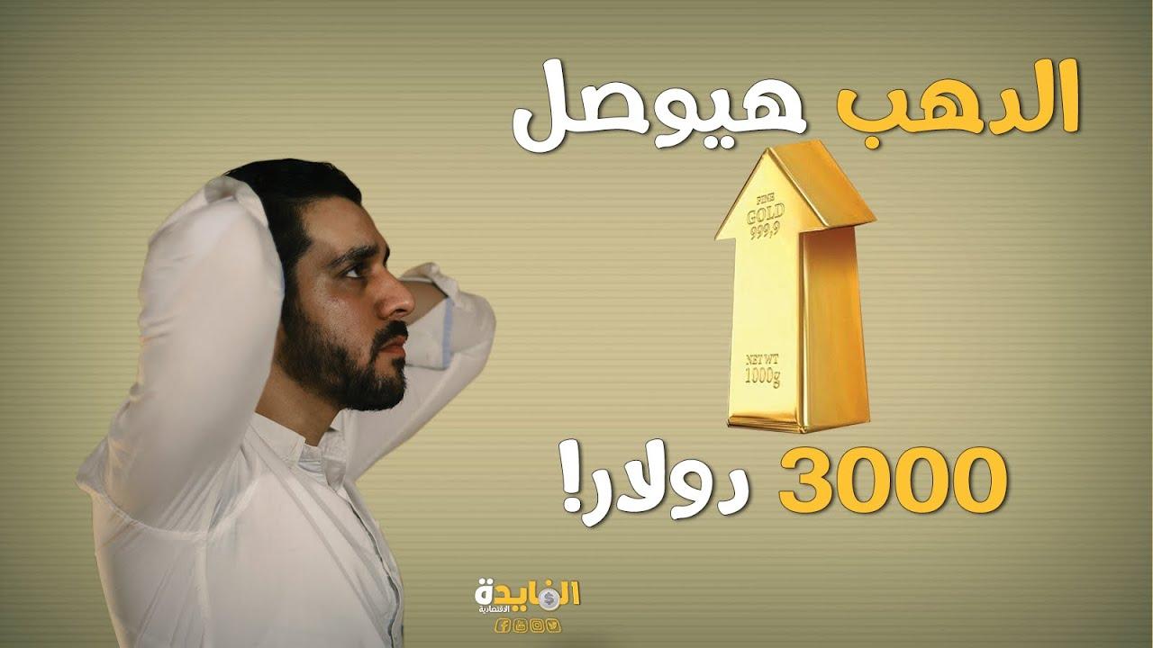 توقعات أسعار الذهب 2020 -2021.. نشتري ولا نبيع؟