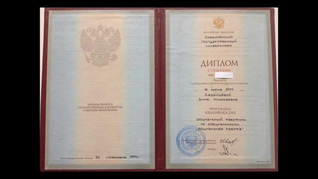 Первый диплом с отличием по специальности социальная работа  Первый диплом с отличием по специальности социальная работа 1997 года и его подтверждение в США