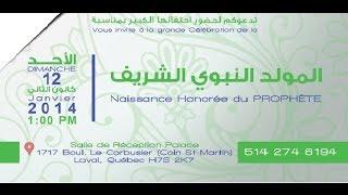 Mawlid 1435 Invitation - Laval Québec