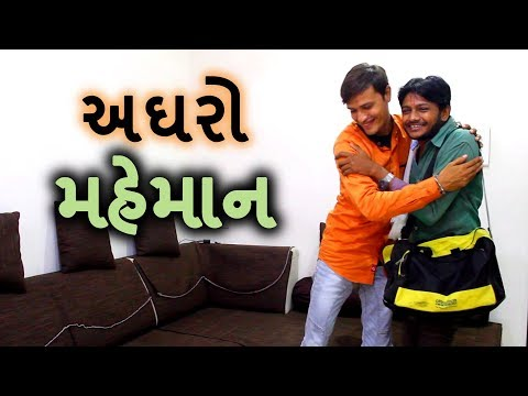 Patel Nirs - અઘરો મેહમાન - Gujarati Funny Comedy Video