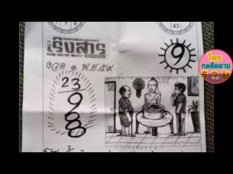 ปริศนาหวยเริงสาร 1/11/59 หวยเด็ดงวดนี้ 1/11/59