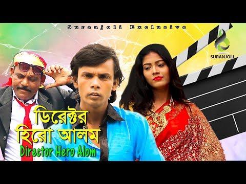 Director Hero Alom  | Hero Alom |  Nisha  |  Badol |  New Bangla Drama