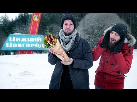 МИРОВАЯ СТОЛИЦА ШАУРМЫ [Пора Валить в Нижний Новгород!]