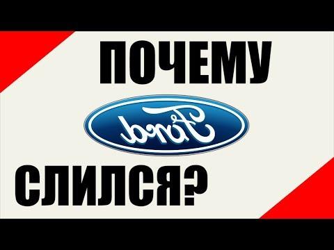 видео: Почему НА САМОМ ДЕЛЕ слился ford с Российского рынка