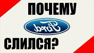 Почему На Самом Деле Слился Ford С Российского Рынка