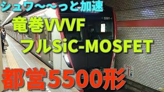 【歌舞伎顔】都営5500形発着シーン【竜巻VVVFフルSiC-MOSFET】