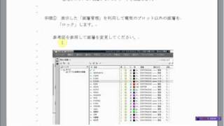 動画で学ぶAutoCAD講座 総合図「天伏」(設備プロットの作成)~CADの使い方