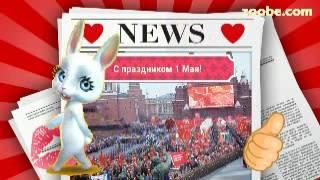Зайка ZOOBE «С праздником Мира и Труда– 1 Мая!»