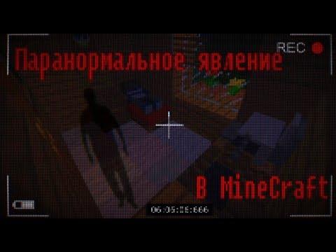 Паранормальное Явление   Minecraft Страшный Фильм