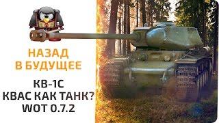 Назад в будущее. КВ-1С. КВАС КАК ТАНК? 0.7.2  World of Tanks(МОИ СТРИМЫ ТУТ - https://www.twitch.tv/wotloltv/ Группа ВК- http://vk.com/club58412080 ПОДПИШИСЬ БРО QIWI - +79191528969 WMR - R235762780349 ..., 2016-11-25T15:21:22.000Z)