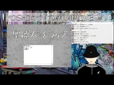 YOSHIのフリスタRAP配信!!