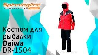 Костюм для рыбалки Daiwa DR-1504(Купить демисезонный костюм для рыбалки Daiwa DR-1504 https://spinningline.ru/daiwa-dr1504-c-846_3211_38412_32875_159042.html Костюм Daiwa ..., 2017-02-20T15:48:59.000Z)