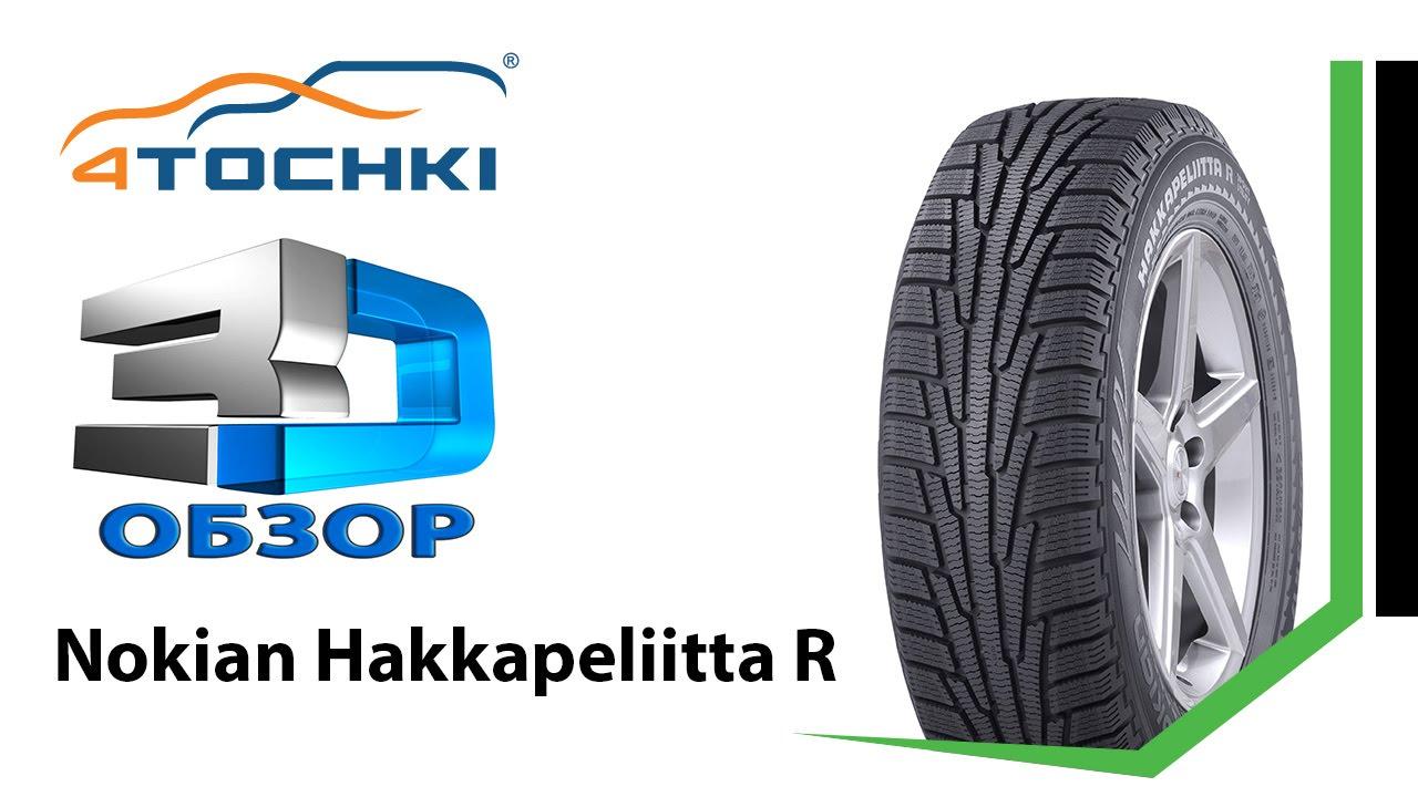 На следующий год опытная модель шины hakkapeliitta nr 09 появилась на пробном рынке швеции и норвегии, а в 1980 году новые шины уже могли купить все желающие. Шина nr 09 была фаворитом на протяжении нескольких сезонов подряд, убедив в своем успехе и потребителей, и отраслевые.