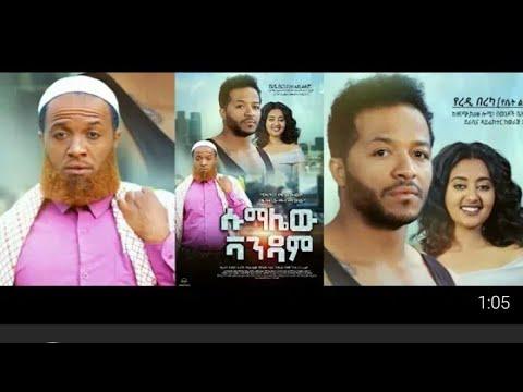 ሱማሌው ቫንዳም ethiopian new film ethiopia Amharic sumalew vandam film