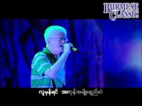 music myanmar karaoke BO PHYUဘိုျဖဴဆန္ေ၇