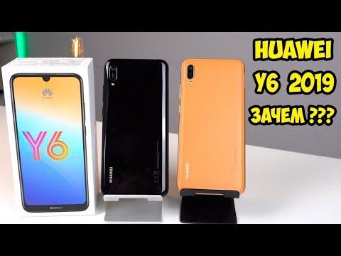 Huawei Y6 2019 обзор и впечатления