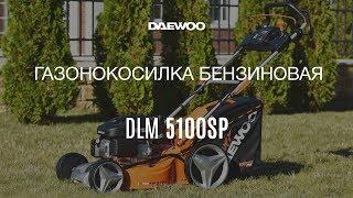 Газонокосилка в работе * Daewoo DLM 5100SP