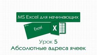Excel для начинающих. Урок 5: Абсолютные адреса ячеек. Скрытие столбцов и строк