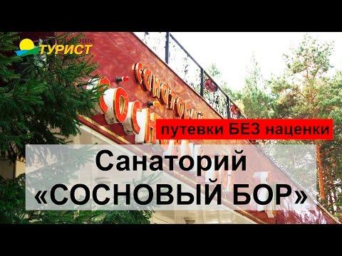 """Санаторий """"Сосновый Бор"""" пос Васильево Казань"""