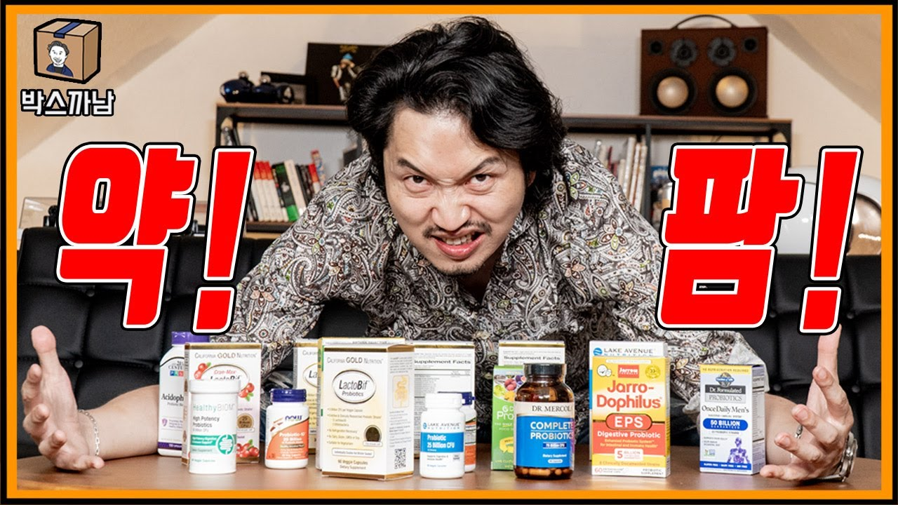 [박스까남] 오늘은 약 팝니다! 하도 저에게 약장수라고 하셔서🧐 진짜 약팔아보려고요. 사실 약이 아니라 좋은 건강보조식품을 고를 수 있는 곳을 알려드릴거에요. 어디? 아이허브에서!