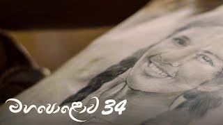 Mahapolowa | Episode 34 - (2021-04-17) | ITN Thumbnail