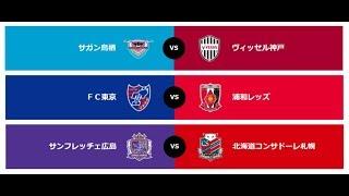 2018明治安田生命J1リーグ 第1節 開幕戦 ☆ウイイレ Jリーグ☆