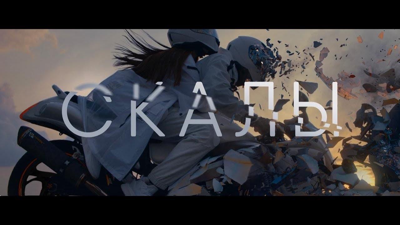 MARKUL — СКАЛЫ (Премьера клипа 2019)