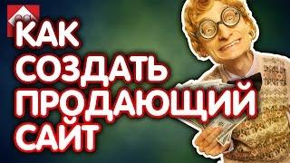 видео Советы по юзабилити и конверсии при создании продающих сайтов
