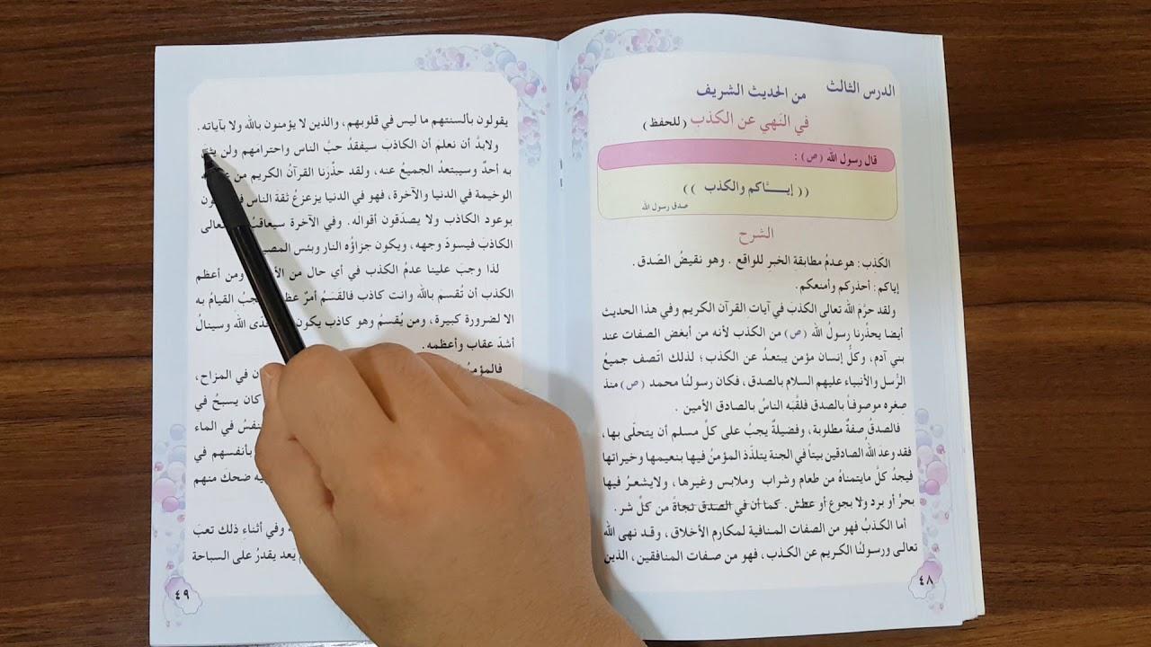 درس الحديث الشريف في النهي عن الكذب من القرآن الكريم والتربية الإسلامية للصف الخامس الابتدائي Youtube