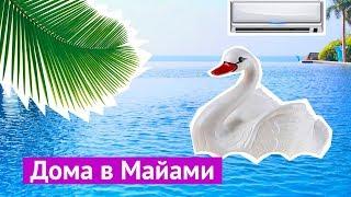 видео Дом на берегу океана | Андрей Величко | LoveRead.ec - читать книги онлайн бесплатно