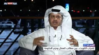 إضراب الكويت.. بين مطالب العمال وحزم الحكومة