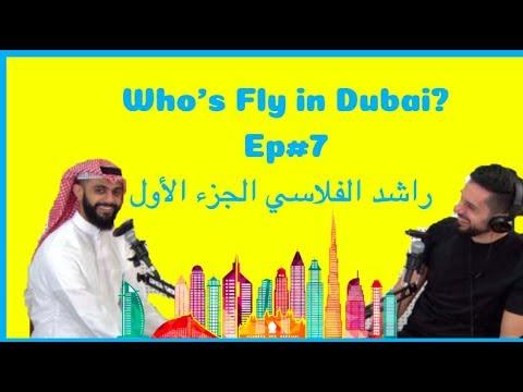 Who's Fly In Dubai - EP7 - Rashid Al Falasi (Arabic Episode) راشد الفلاسي الجزء الأول